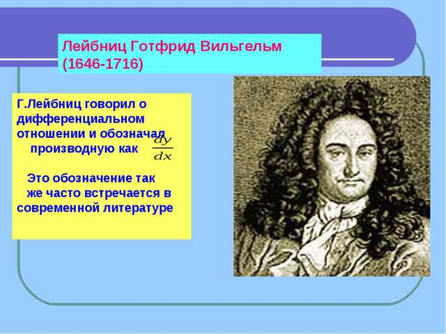 Лейбниц Готфрид Вильгельм (1646-1716) Г.Лейбниц говорил о дифференциальном от...