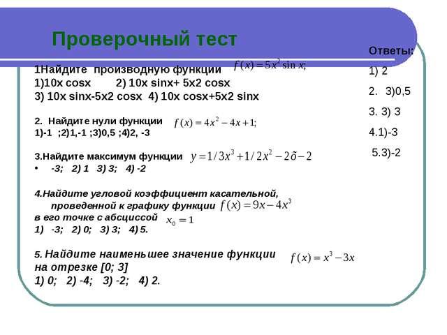 Проверочный тест 1Найдите производную функции 1)10х cosx 2) 10х sinх+ 5х2 cos...