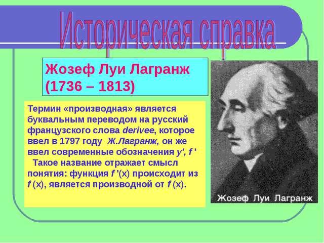 Жозеф Луи Лагранж (1736 – 1813) Термин «производная» является буквальным пере...