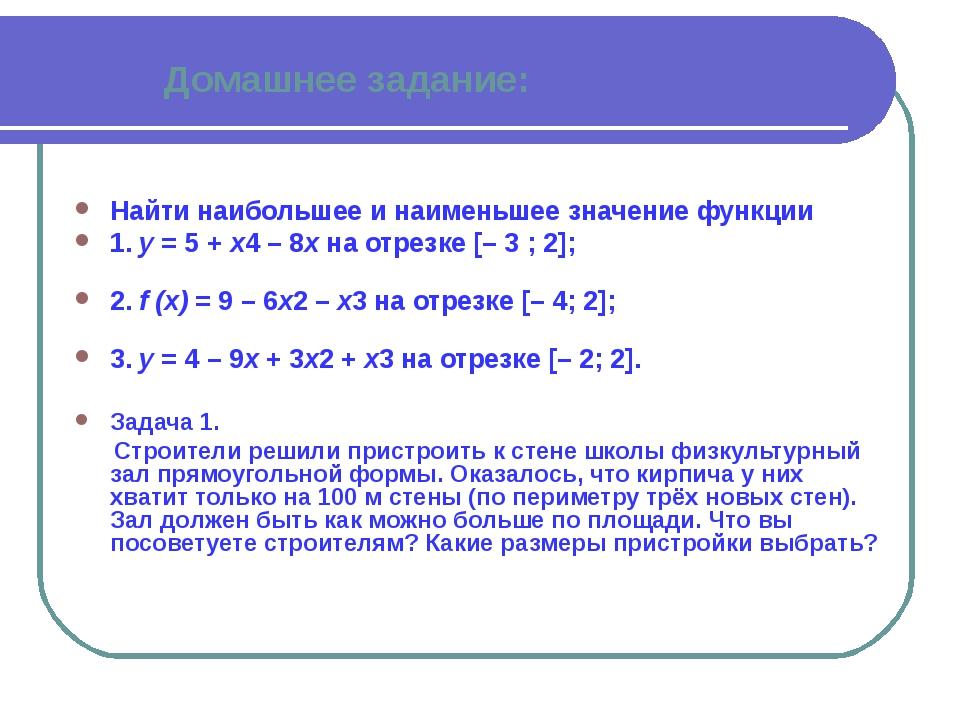 Найти наибольшее и наименьшее значение функции 1. y = 5 + x4 – 8x на отрезке...