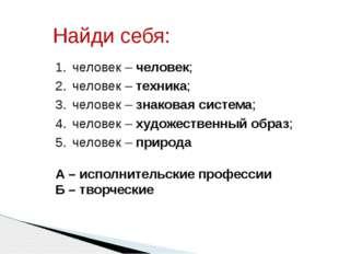человек – человек; человек – техника; человек – знаковая система; человек – х