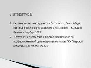 Литература Цельная жизнь для студентов / Лес Хьюитт, Люк д,Абади; перевод с а