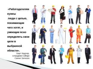 «Работодателям нужны люди с целью, понимающие чего хотят, и умеющие ясно опр