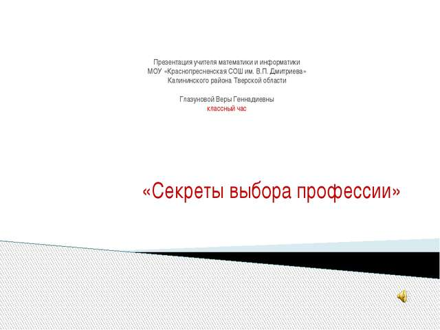 Презентация учителя математики и информатики МОУ «Краснопресненская СОШ им....