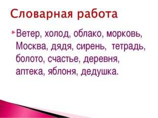 Ветер, холод, облако, морковь, Москва, дядя, сирень, тетрадь, болото, счастье