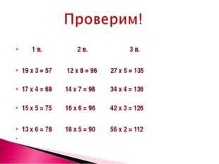 1 в. 2 в. 3 в. 19 x 3 = 57 12 x 8 = 96 27 x 5 = 135 17 x 4 = 68 14 x 7 = 98