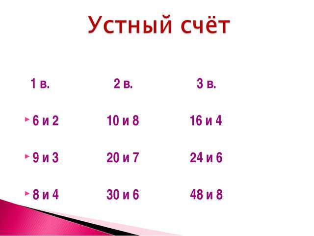 1 в. 2 в. 3 в. 6 и 2 10 и 8 16 и 4 9 и 3 20 и 7 24 и 6 8 и 4 30 и 6 48 и 8