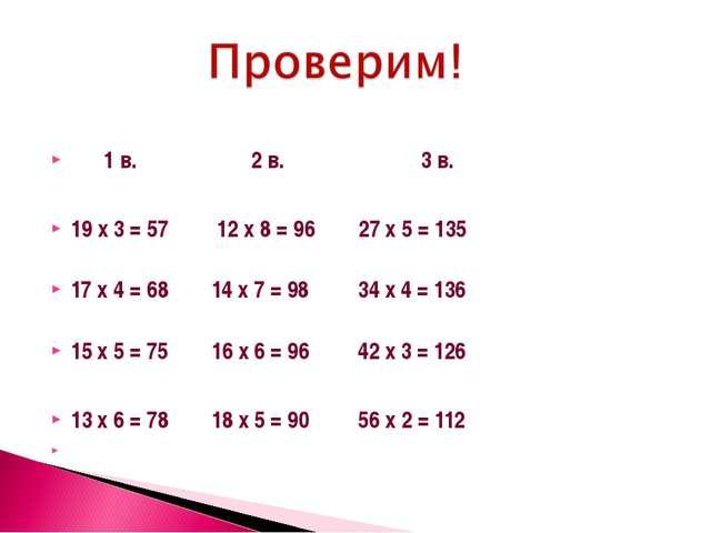 1 в. 2 в. 3 в. 19 x 3 = 57 12 x 8 = 96 27 x 5 = 135 17 x 4 = 68 14 x 7 = 98...