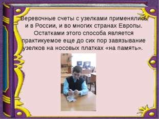Веревочные счеты с узелками применялись и в России, и во многих странах Европ