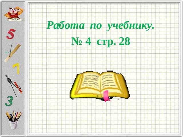 Работа по учебнику. № 4 стр. 28