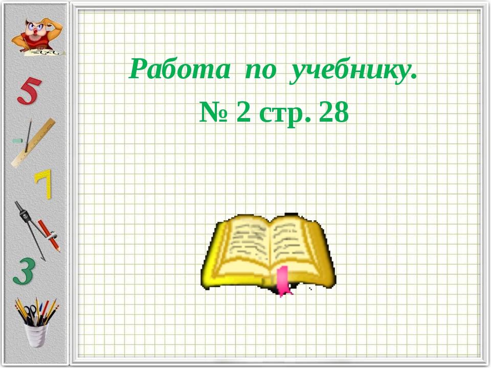 Работа по учебнику. № 2 стр. 28