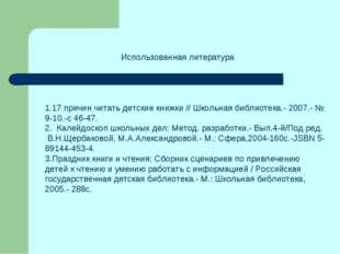 Использованная литература 1.17 причин читать детские книжки // Школьная библ