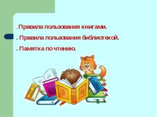 . Правила пользования книгами. . Правила пользования библиотекой. . Памятка п