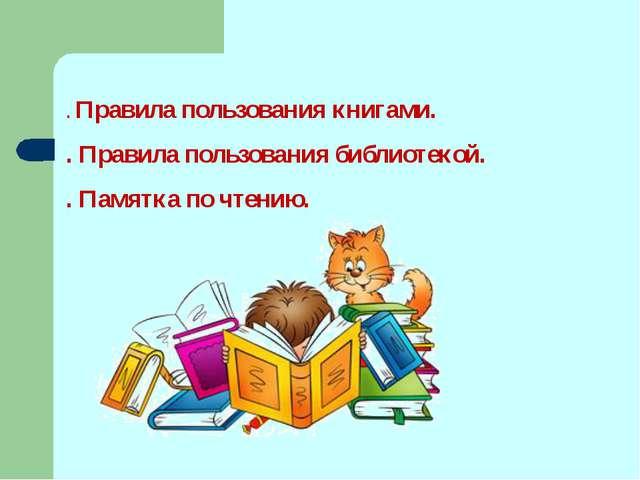 . Правила пользования книгами. . Правила пользования библиотекой. . Памятка п...