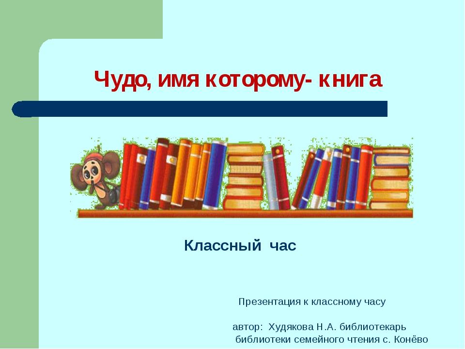 С классный час библиотекой знакомство