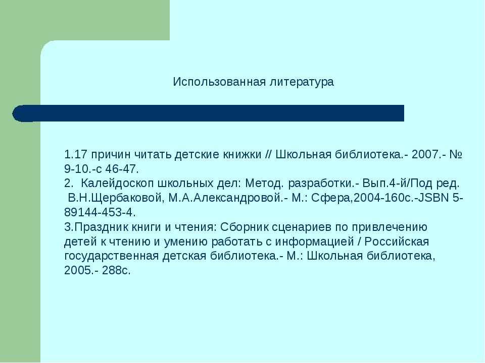 Использованная литература 1.17 причин читать детские книжки // Школьная библ...