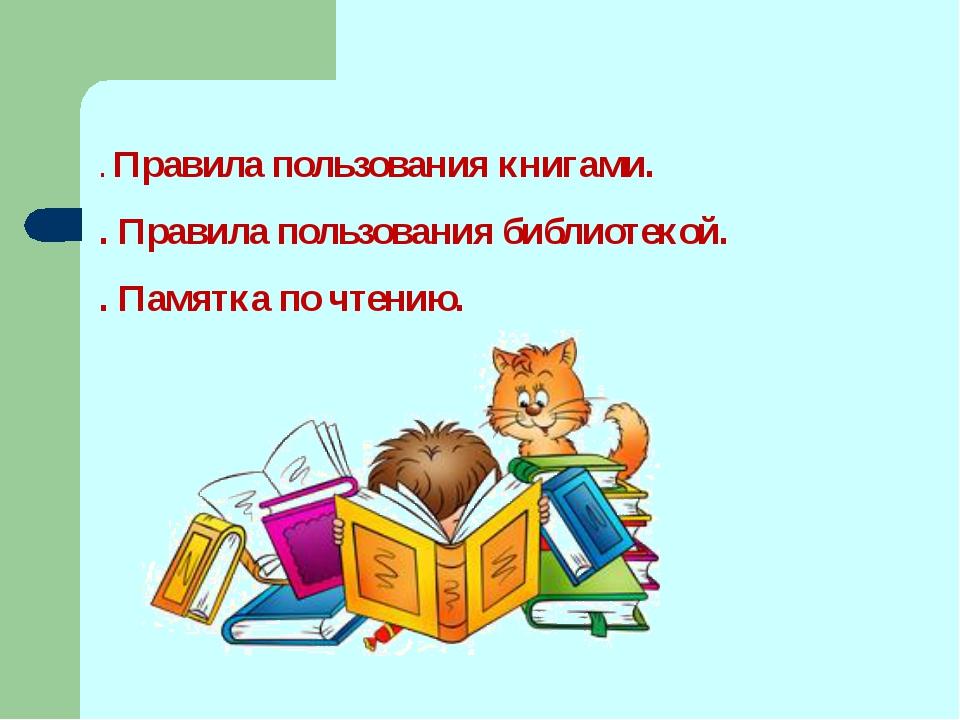 картинки для уголка чтения в начальной школе такая схемка для