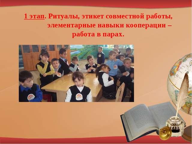 1 этап. Ритуалы, этикет совместной работы, элементарные навыки кооперации – р...