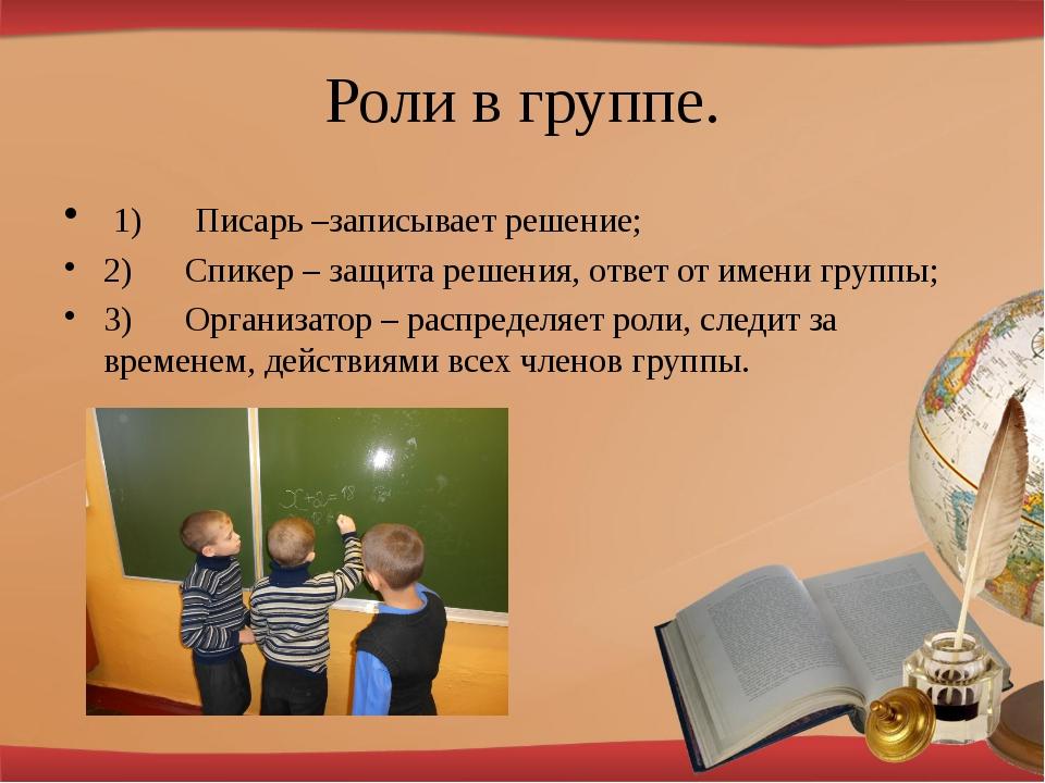 Роли в группе. 1) Писарь –записывает решение; 2) Спикер – защита ре...
