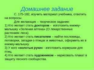 Домашнее задание С. 175-182, изучить материал учебника, ответить на вопросы.