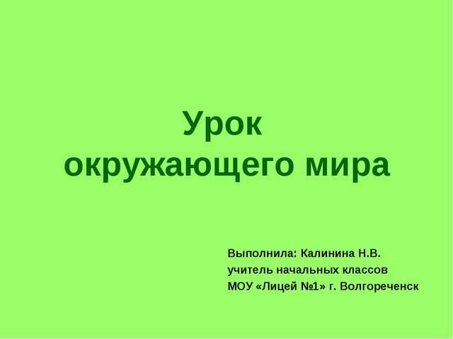 Урок окружающего мира Выполнила: Калинина Н.В. учитель начальных классов МОУ...