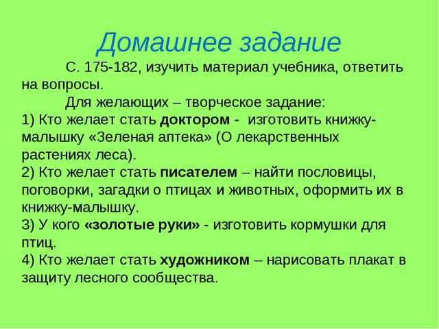 Домашнее задание С. 175-182, изучить материал учебника, ответить на вопросы....