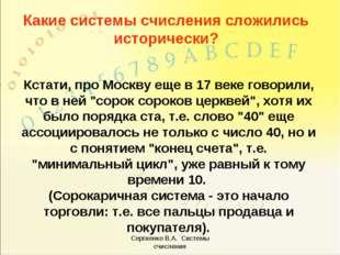 """Кстати, про Москву еще в 17 веке говорили, что в ней """"сорок сороков церквей"""","""