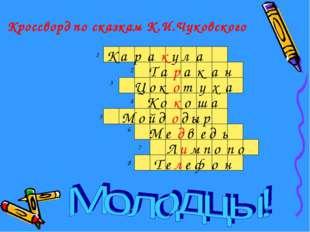 Кроссворд по сказкам К.И.Чуковского 1 2 3 4 5 6 7 8 К а р а к у л а Т а р а к