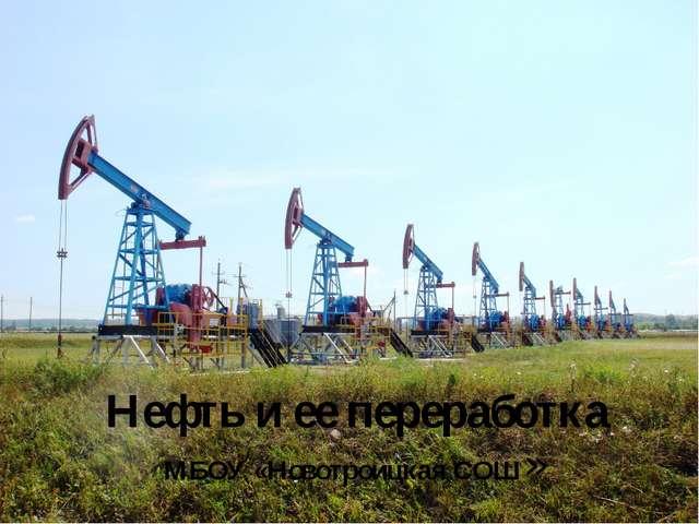 Нефть и ее переработка МБОУ «Новотроицкая СОШ»