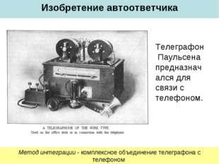 Изобретение автоответчика Метод интеграции - комплексное объединение телеграф