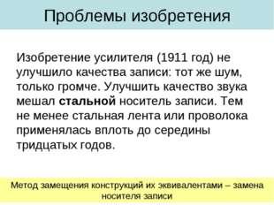 Проблемы изобретения Изобретение усилителя (1911 год) не улучшило качества за