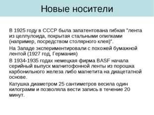 """Новые носители В 1925 году в СССР была запатентована гибкая """"лента из целлуло"""