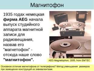 Магнитофон 1935 годах немецкая фирма AEG начала выпуск студийного аппарата ма