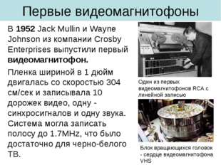Первые видеомагнитофоны В 1952 Jack Mullin и Wayne Johnson из компании Crosby