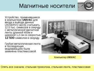 Магнитные носители Устройство, применявшиеся в компьютере UNIVAC для ввода и