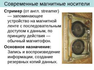 Современные магнитные носители Стример (от англ. streamer) — запоминающее уст