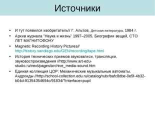 Источники И тут появился изобретатель!/ Г. Альтов, Детская литература, 1984 г