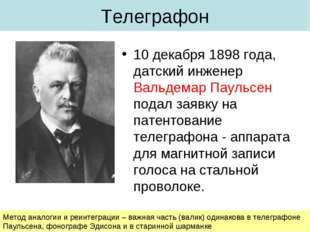 Телеграфон 10 декабря 1898 года, датский инженер Вальдемар Паульсен подал зая