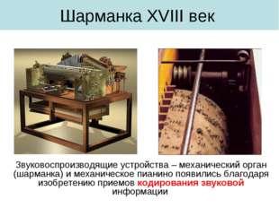 Шарманка XVIII век Звуковоспроизводящие устройства – механический орган (шарм