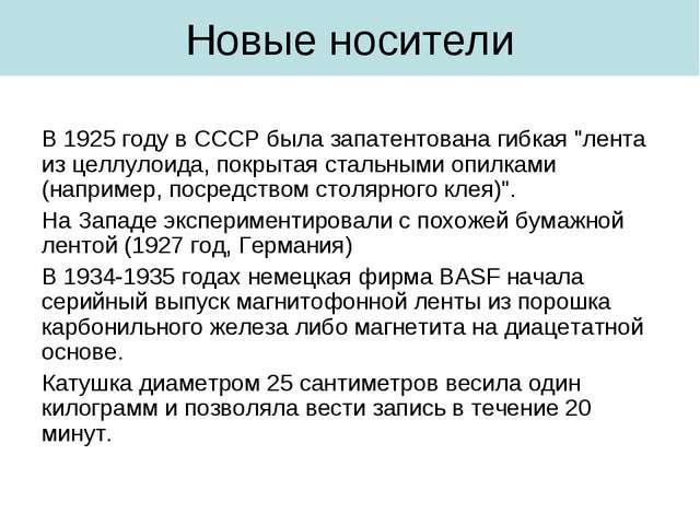 """Новые носители В 1925 году в СССР была запатентована гибкая """"лента из целлуло..."""