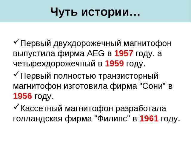 Чуть истории… Первый двухдорожечный магнитофон выпустила фирма AEG в 1957 год...