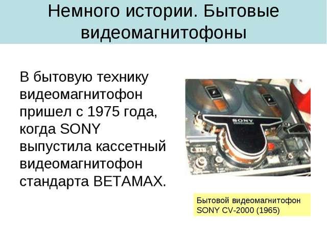 Немного истории. Бытовые видеомагнитофоны В бытовую технику видеомагнитофон п...