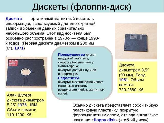 Дискеты (флоппи-диск) Дискета — портативный магнитный носитель информации, ис...