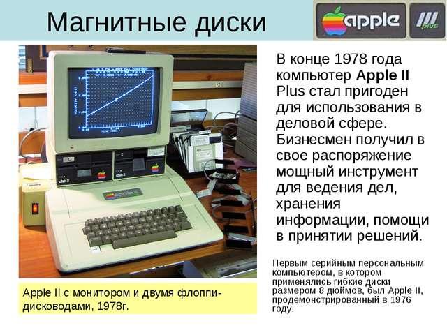Магнитные диски В конце 1978 года компьютер Apple II Plus стал пригоден для и...