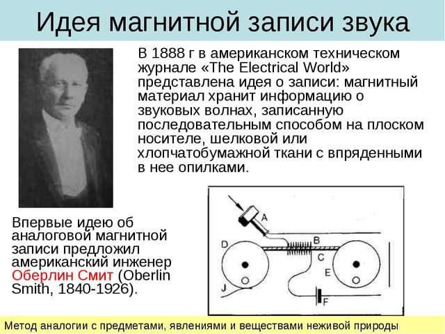 Идея магнитной записи звука В 1888 г в американском техническом журнале «The...
