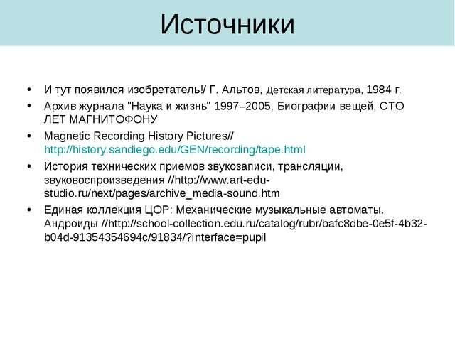 Источники И тут появился изобретатель!/ Г. Альтов, Детская литература, 1984 г...
