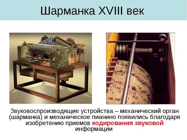 Шарманка XVIII век Звуковоспроизводящие устройства – механический орган (шарм...