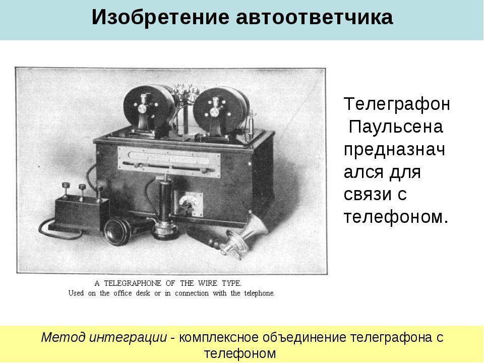 Изобретение автоответчика Метод интеграции - комплексное объединение телеграф...