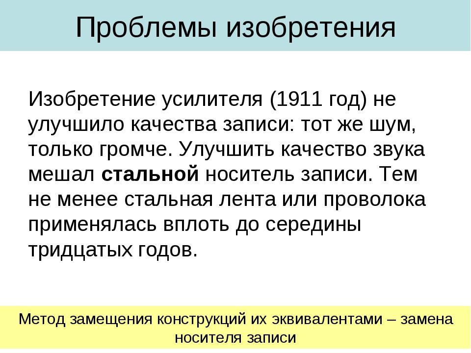 Проблемы изобретения Изобретение усилителя (1911 год) не улучшило качества за...
