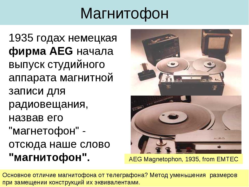 Магнитофон 1935 годах немецкая фирма AEG начала выпуск студийного аппарата ма...